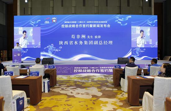 陕西水务集团(大秦之水)控股陕西长安竞技足球俱乐部