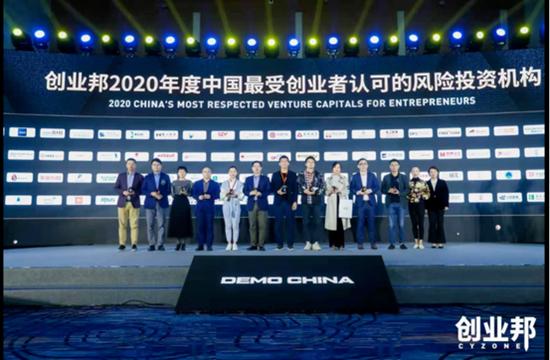 """中科创星荣获""""中国最受创业者认可风险投资机构""""荣誉"""