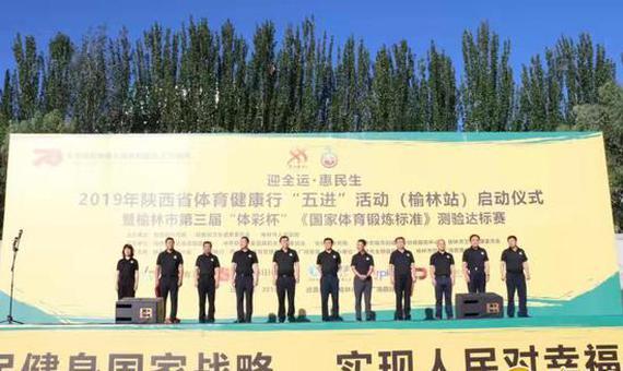 榆林男子获得陕西首张国家体育锻炼标准达标证书