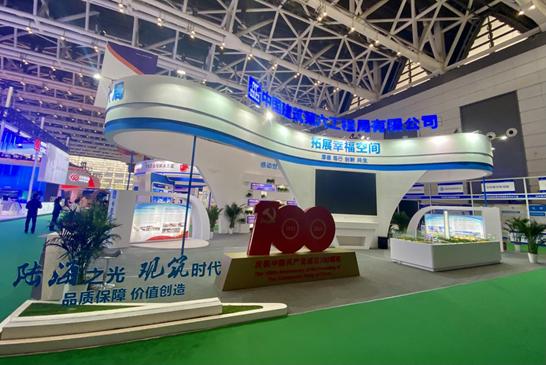 中国建筑六局亮相2021第五届中国(西安)智慧交通博览会