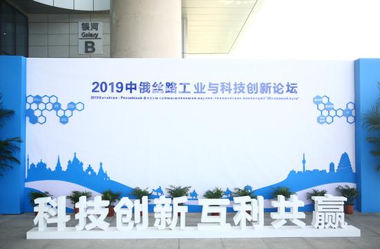 2019中俄丝路工业与科技创新论坛在沣东新城开幕