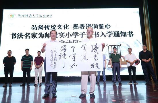 葡皮蛋票平台页面,11位知名书法家为陕西师范大学实验小学一年级新表行书入学通知书