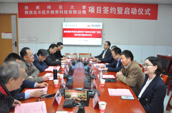 陕西师范大学与陕西北斗优升教育项目签约暨启动仪式举行