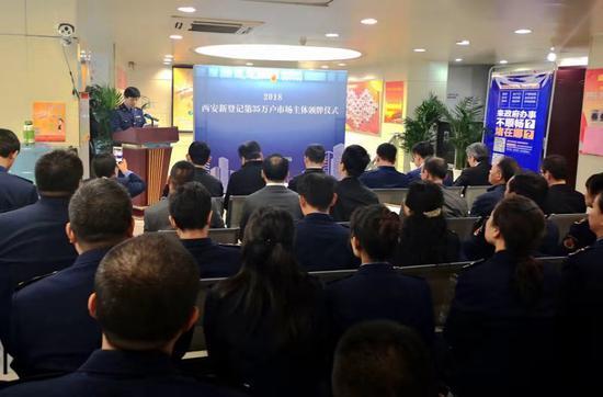 西安市工商局在新城区政务中心举行西安新登记第35万户市场主体颁牌仪式