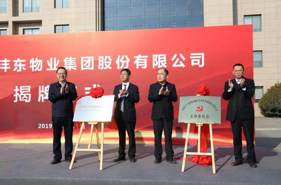 陕西西咸沣东物业集团股份有限公司揭牌成立