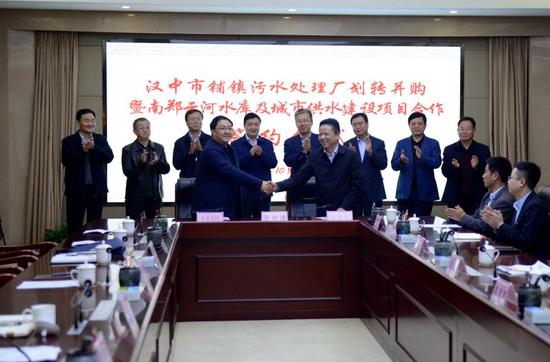 陕西省水务集团与汉中签约城市污水处理、供水建设合作项目