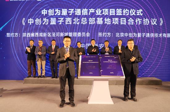 量子通信产业布局泾河新城 为新区发展注入新动力