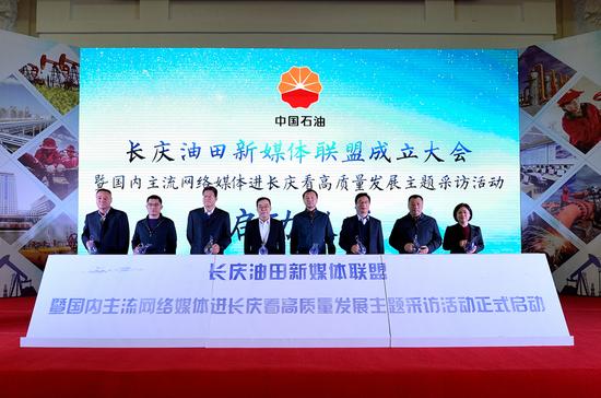 """长庆油田新媒体联盟成立 创新在陕央企""""指尖""""传播途径"""