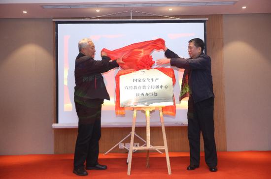 国家安全生产宣传教育数字传播中心陕西办事处成立