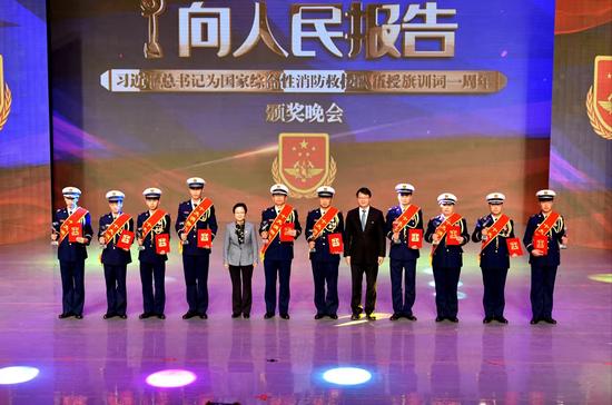 """延安市消防支队隆重举行""""向人民报告""""主题颁奖晚会"""