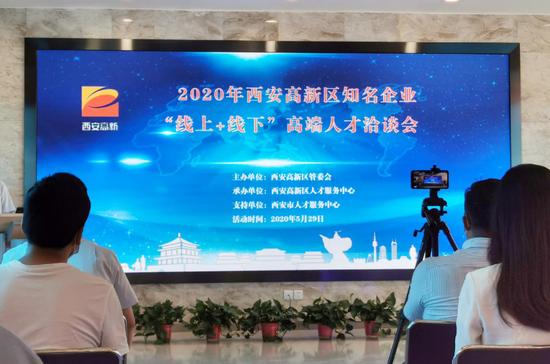 """西安高新区知名企业""""线上+线下""""高端人才洽谈会成功举行"""