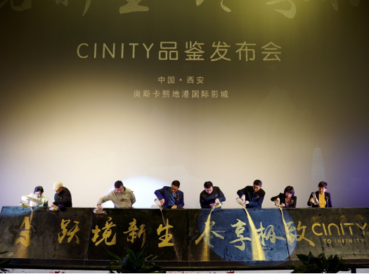 CINITY品鉴发布会暨《双子杀手》首映礼在奥斯卡熙地港国际影