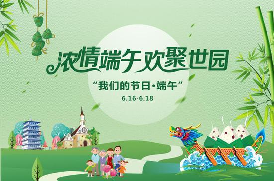 我们的节日·端午  来世博园体验多彩民俗活动