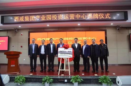 """打造""""新引擎"""" 西咸集团产业园投资运营中心揭牌"""