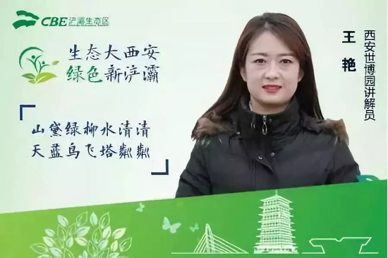 西安世博园讲解员王艳:传播生态理念 是一件很骄傲的事儿