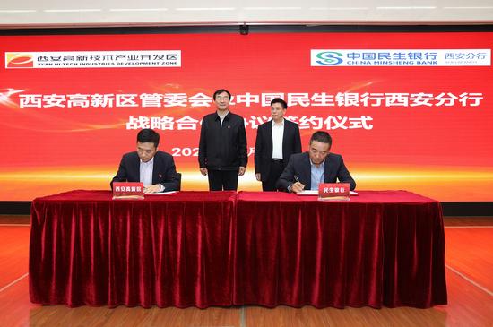 民生银行将提供500亿元支持西安高新区内企业和重点项目发展