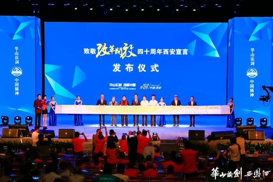 """《""""华山论剑 创新中国""""致敬改革开放四十周年西安宣言》发布仪式"""