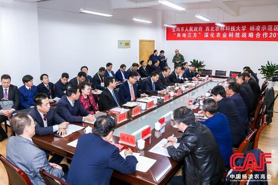 """宝鸡西农杨凌""""两地三方"""" 深化农业科技战略合作2018年会举行"""
