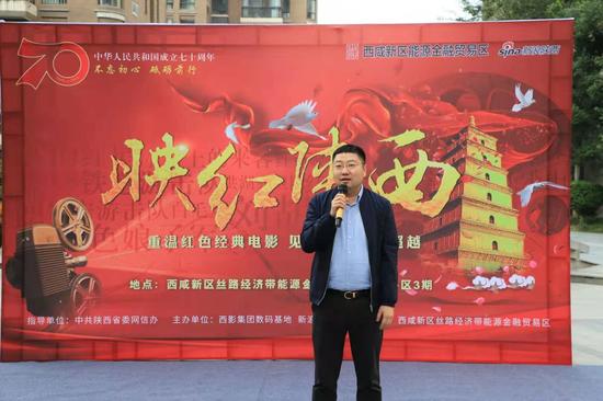 西咸新区能源金贸区园办副主任郁德强致辞