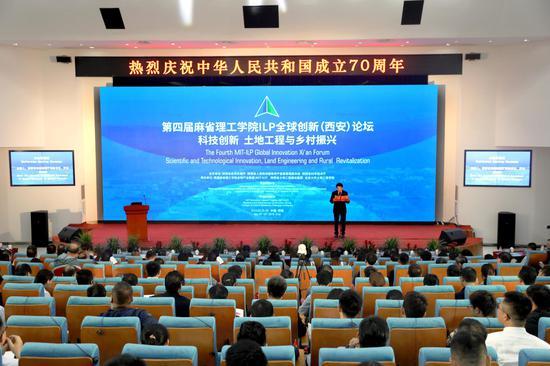 第四届麻省理工学院ILP全球创新(西安)论坛现场