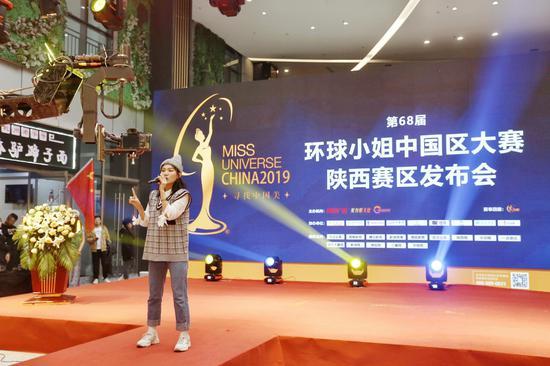 第68届2019环球小姐中国区大赛启动仪式暨陕西赛区新闻发布会举办