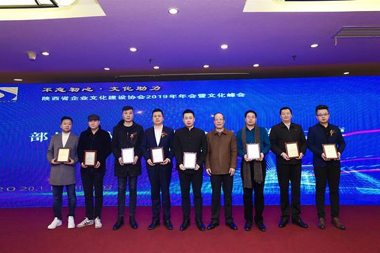 陕西省企业文化建设协会部长、个人会员、传媒大使授牌仪式