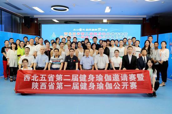 西北五省健身瑜伽邀请赛举行启动仪式