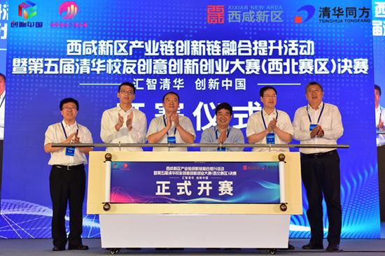 第五届清华校友三创大赛(西北赛区)决赛在西咸新区举办