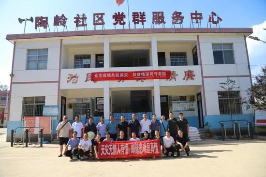 邮储银行商洛市分行赴洛南城关街道陶岭社区抗灾慰问