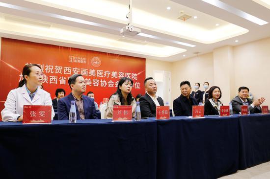 西安画美正式成为陕西省整形美容协会会员单位