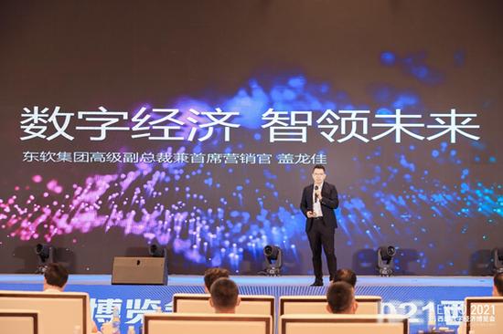 东软集团盖龙佳:数字经济 智领未来