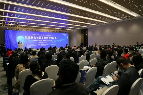"""共话数据安全保障 """"数据安全与数字经济发展""""论坛 在西安举"""