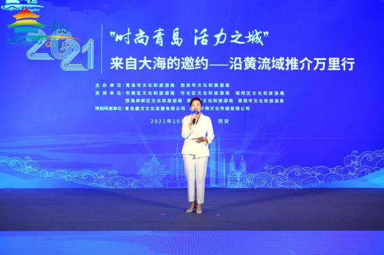 """""""时尚青岛 活力之城""""2021来自大海的邀约——沿黄流域推介万"""