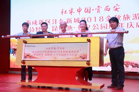 西咸新区沣东新城2018金秋旅游欢乐季活动