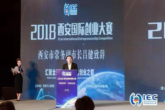 2018西安国际创业大赛总决赛举行 24个项目赢得百万奖金