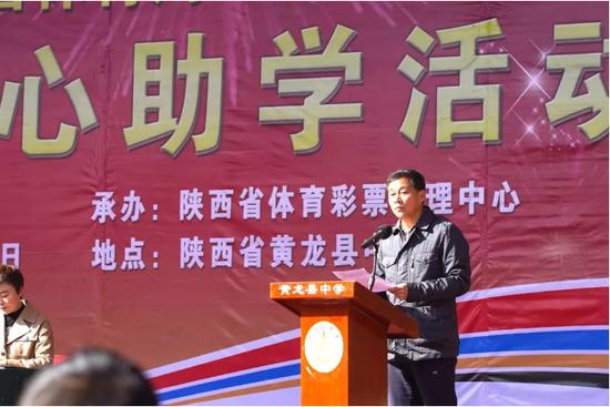 省体育局副局长董利在活动仪式上讲话