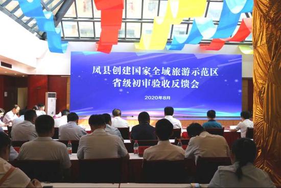 省文旅厅对凤县创建国家全域旅游示范区工作进行初审验收