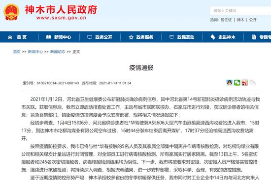 神木市人民政府网站截图