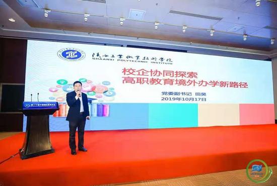 陕西工院在中国国际教育年会中外合作办学研讨会上作经验交流
