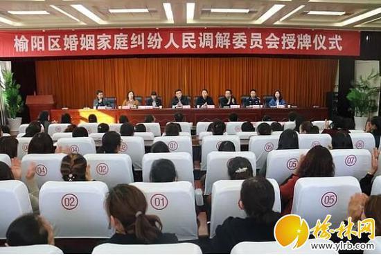 榆阳区调解婚姻家庭纠纷委员会正式成立