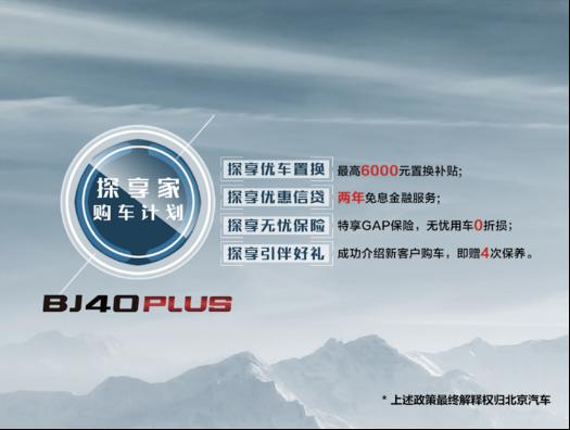 【西安站新闻稿】北京(BJ)40 PLUS西北上市 越野世家开启探享新征程2341