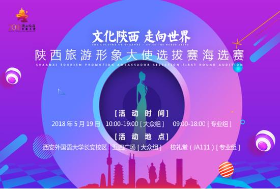 """""""陕西旅游形象大使选拔赛""""现场海选赛正式开启"""