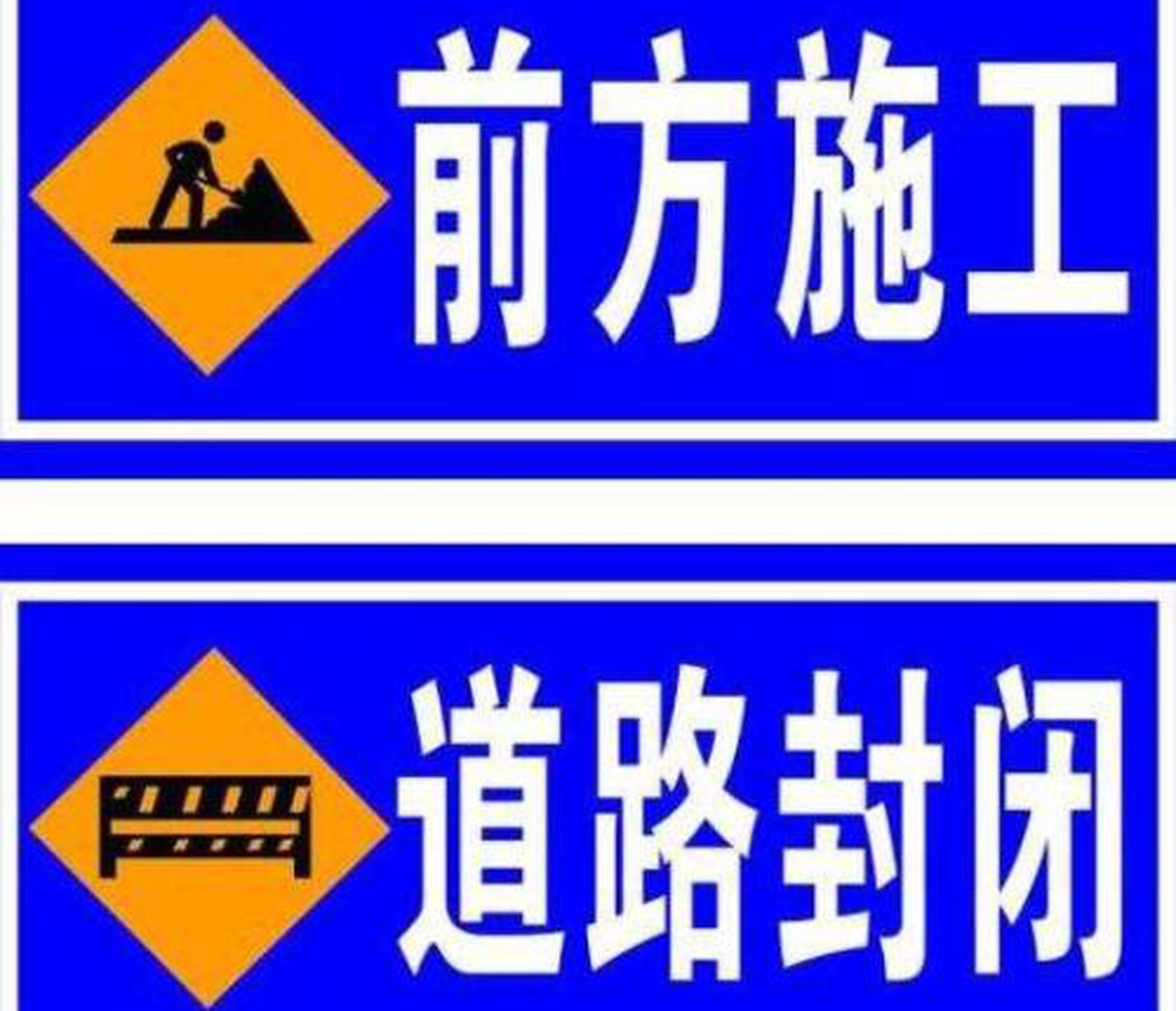 灞浦三路(北辰大道-广运潭大道)2月20日至4月30日封闭施工
