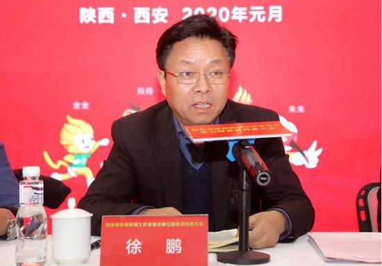 陕西省体育局副局长徐鹏讲话