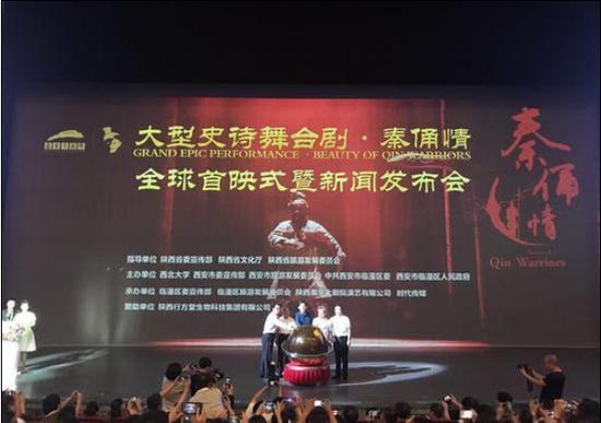 大型史诗舞台剧《秦俑情》在西安临潼秦皇大剧院华美登场