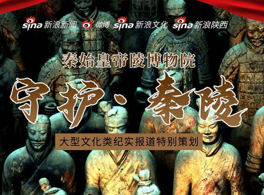 《守护·秦陵》大型纪实报道特别策划,传递文明的力量。