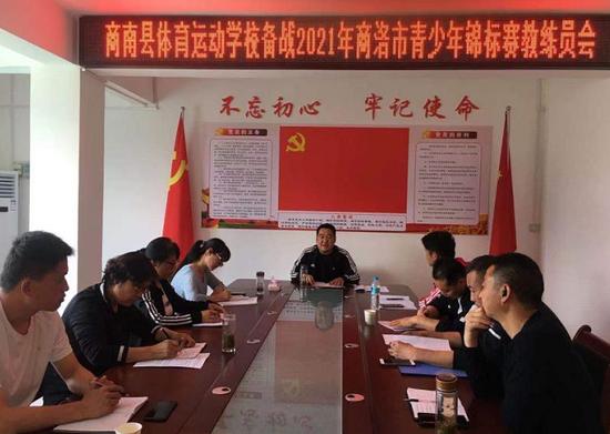 商南县体育运动学校召开备战全市青少年锦标赛教练员会议
