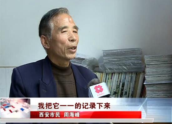 七旬老人用二十五册手绘图集记录沣东新城发展变迁