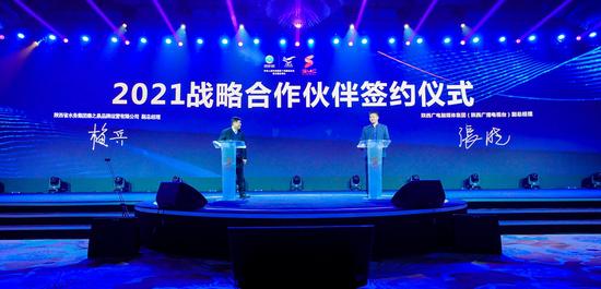 十四运会官方指定用水大秦之水与陕西广电融媒体集团签署战略合作协议