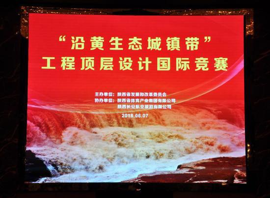 """""""沿黄生态城镇带""""工程顶层设计  国际竞赛评审会今日召开"""